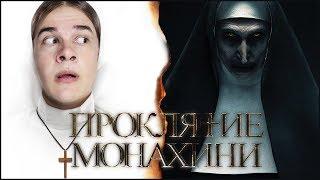 Download Треш Обзор Фильма ПРОКЛЯТИЕ МОНАХИНИ Mp3 and Videos