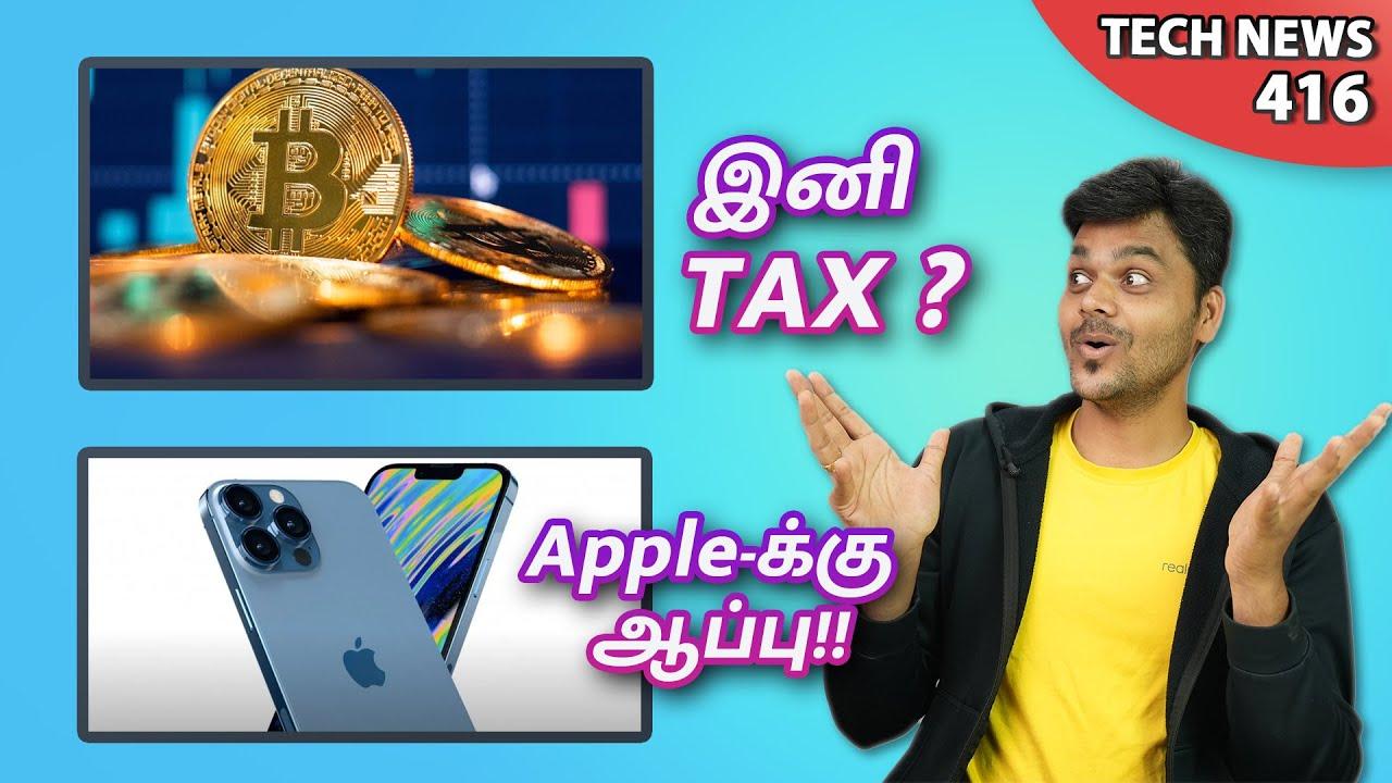 Robot உழவன், Crypto Currency-க்கு Tax ஆ?, Apple-க்கு வந்த சோதனை?, Xiaomi-யின்புதிய Series, TTP : 416