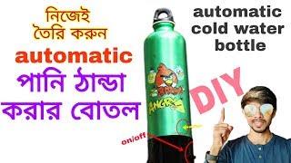 Homemade Smart Water Bottle / How to Make Smart Water Bottle /নিজেই তৈরি করুন পানি ঠান্ডা করার বোতল