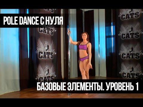 Pole dance видео уроки для начинающих