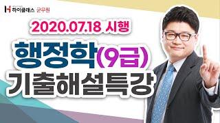 행정직 9급 군무원 행정학 2020.07.18 시행 기…