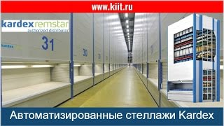 Сравниваем складское оборудование |www.kiit.ru| хранение стеллажи и лифтовые системы хранения(Сравниваем складское оборудование http://www.kiit.ru хранение паллетные стеллажи и лифтовые системы хранения..., 2013-11-15T08:46:20.000Z)