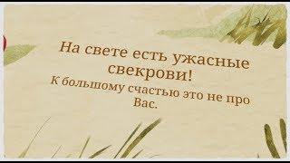 Поздравление свекрови! super-pozdravlenie.ru