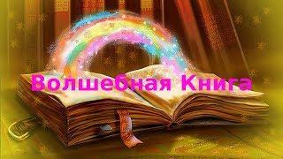 """""""Волшебная книга"""" / Эксклюзивный фильм-сюрприз """"Тёплое солнце"""""""