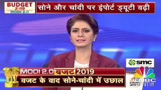 Budget 2019 | कमोडिटी बाजार के लिए कैसा रहा बजट? | CNBC Awaaz