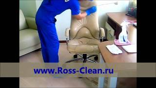 Профессиональная чистка кожаной мебели в Москве(Предлагаем профессиональные услуги чистки кожаной мебели. Подробнее на сайте http://ross-clean.ru/s_kog_meb.html., 2011-08-12T11:21:55.000Z)