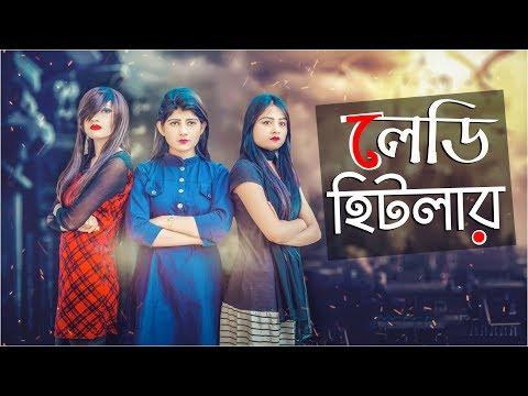 মেয়েটির মুখে ছেলেটির কথা | Lady Hitler | Prank king Entertainment | Bangla funny video 2019