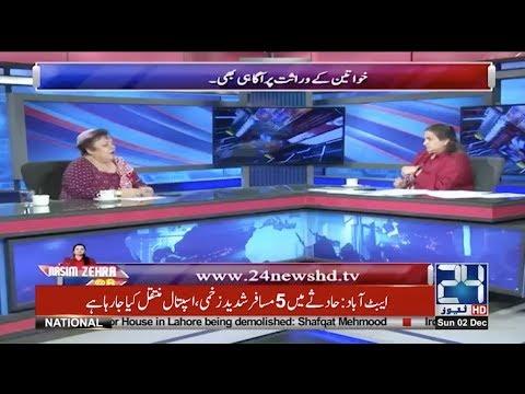 Transgender Rights | Nasim Zehra @8 | 2 Dec 2018 | 24 News HD