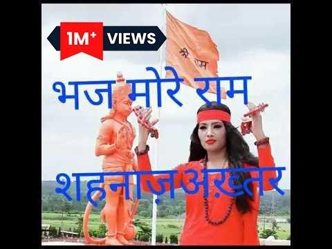 भज मोरे राम-श्री राम जी कथा-SHAHNAAZ AKHTAR-BEST BHAJAN MO2601