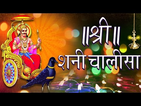 Shani Chalisa (Full Song) | श्री शनि देव चालीसा | Devotional Song