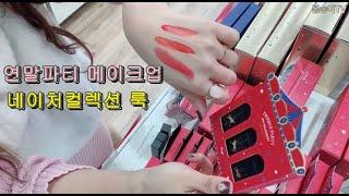 [봄송이TV]연말파티 메이크업룩 네이처컬렉션 fmgt 홀리데이에디션