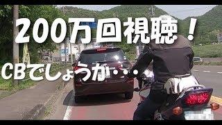 【バイク・ドラレコ】心優しい日本のライダー☆一期一会 thumbnail
