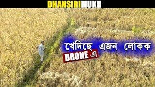 Dhansirimuk | Kaziranga to Sivasagar | Quick vlog |