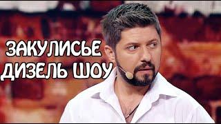 Закулисье Дизель Шоу 2020 - смешные моменты и лучшие сцены актеров Дизель Студио