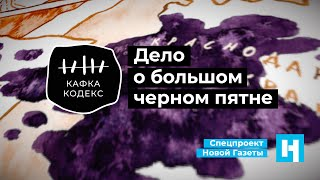 «Кафка-кодекс»: Дело о большом черном пятне
