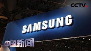 [中国新闻] 韩国三星电子二季度利润同比锐减过半 | CCTV中文国际