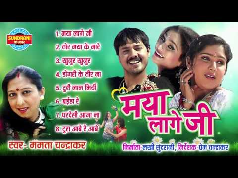 Maya Lage Ji - Chhattisgarhi Superhit Album - Jukebox - Singer Mamta Chandrakar