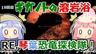 いよいよ火山島のダンジョン攻略を開始した茜たち。 検索メモ:琴葉茜、琴葉葵 twitter:@tmd_n_y.