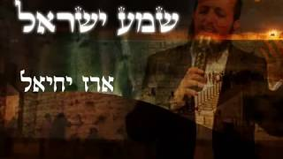 ארז יחיאל   שמע ישראל   Shema israel   4:40