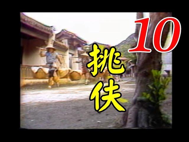 『挑伕』第10集(郎雄 陳慧樓 張振寰 張詠詠 張馨今 丁華寵)_1984年