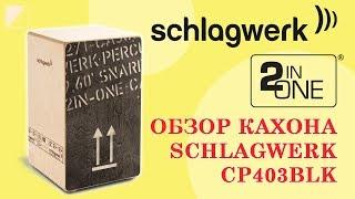Обзор кахона SCHLAGWERK CP403BLK серии 2inOne