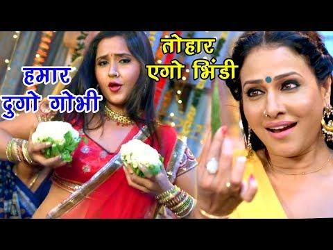 Kajal राघवानी, पाखी हेगड़े का नया हिट गाना 2019 - हमार दुगो गोभी तोहार एगो भिंडी - Bhojpuri Hit Songs