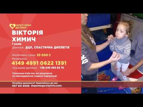 Вікторія ХИМИЧ: допоможемо дівчинці боротися з ДЦП