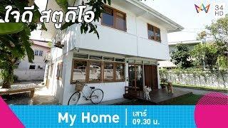 My home4 | ใจดี สตูดิโอ บ้านแสนอบอุ่นของคนและสัตว์เลี้ยง 2 ก.พ. 62 Full EP