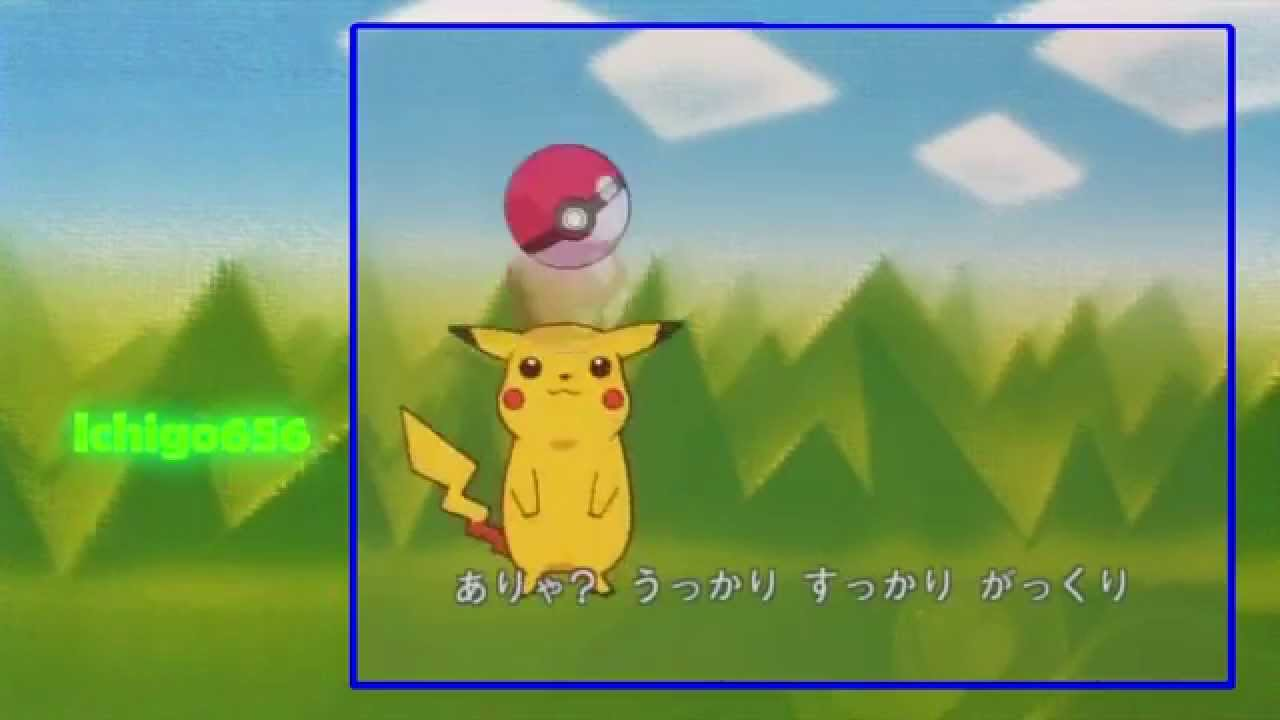 pokemon ending 1 hyakugojuichi ポケモン ed 1 ひゃくごじゅういち