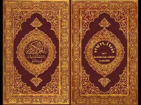 001 Al Fatiha (߀߀߁ ߘߟߊߞߊߟߊ߲)