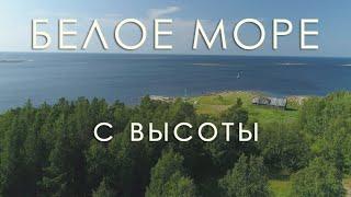 Острова Белого Моря с Высоты