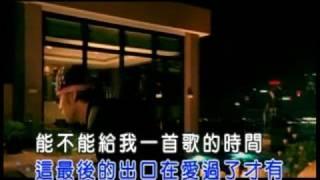 【KTV】周杰倫-給我一首歌的時間