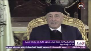 الأخبار - وفد المجلس الأعلى للدولة الليبية : ملتزمون بما جاء في مباحثات القاهرة من أجل وحدة ليبيا