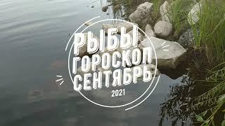 Рыбы, каким для вас будет Сентябрь 2021, гороскоп