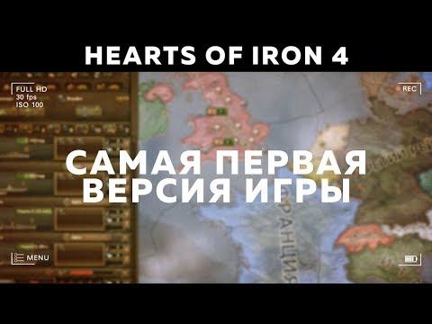 ПЕРВАЯ ВЕРСИЯ HEARTS OF IRON 4 / КАКОЙ ИГРА БЫЛА РАНЬШЕ?