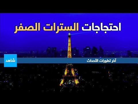 الداخلية الفرنسية تتوعد السترات الصفر بالاعتقال  - نشر قبل 4 ساعة