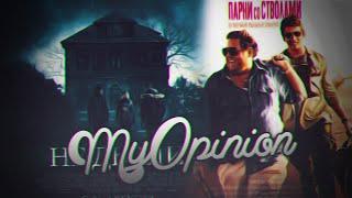 MyOpinion | Парни со Стволами и Не Дыши