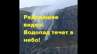 Редчайшее видео: Водопад течет в небо. В Шотландии водопад устремился вверх во время шторма.