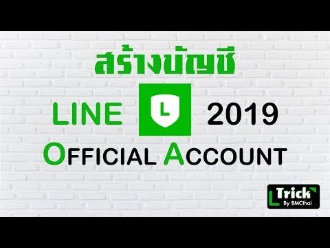 สร้าง Line Official Account 2019 ฉบับคนขายของออนไลน์