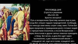 Евангелие дня 25 Апреля 2020г Светлая седмица – сплошная