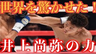 【日本が誇る怪物】井上尚弥2018現役ボクサー歴代2位パウンド・フォー・パウンドのデータを叩き出した!世界からオファー殺到!舞台は日本から世界へ進化する・・・