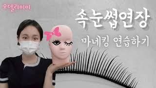 ■속눈썹연장술 배우기■ 마네킹 연습