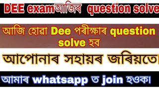 dee peon question paper solve//all question discussion video dee exam//dee.assam.gov.in