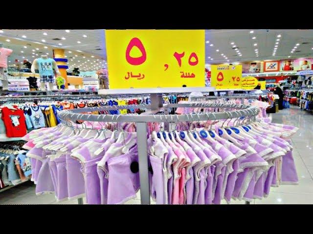 مركز الهرم ارخص واجمل الملابس ابتداءا من 5 ريال ملابس حريمي واطفال والاسعار ممتاااازة Youtube