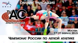 Чемпионат России по легкой атлетике в помещении. 3 день (Прямая трансляция)