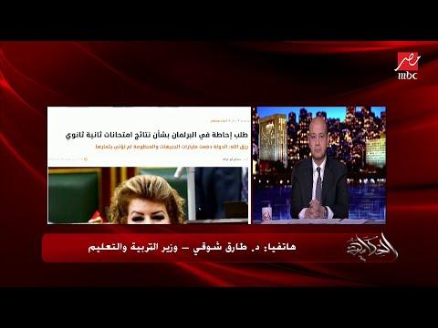 مدرس يتحرش يتحرش ب120 طالبة فى الاسكندرية ويتم وقفه عن العمل