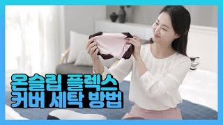 밸런스닥터 경추베개 온슬립 플렉스 세탁방법
