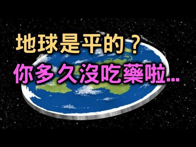 用最簡單的方法解釋~地球到底是圓的還是平的?