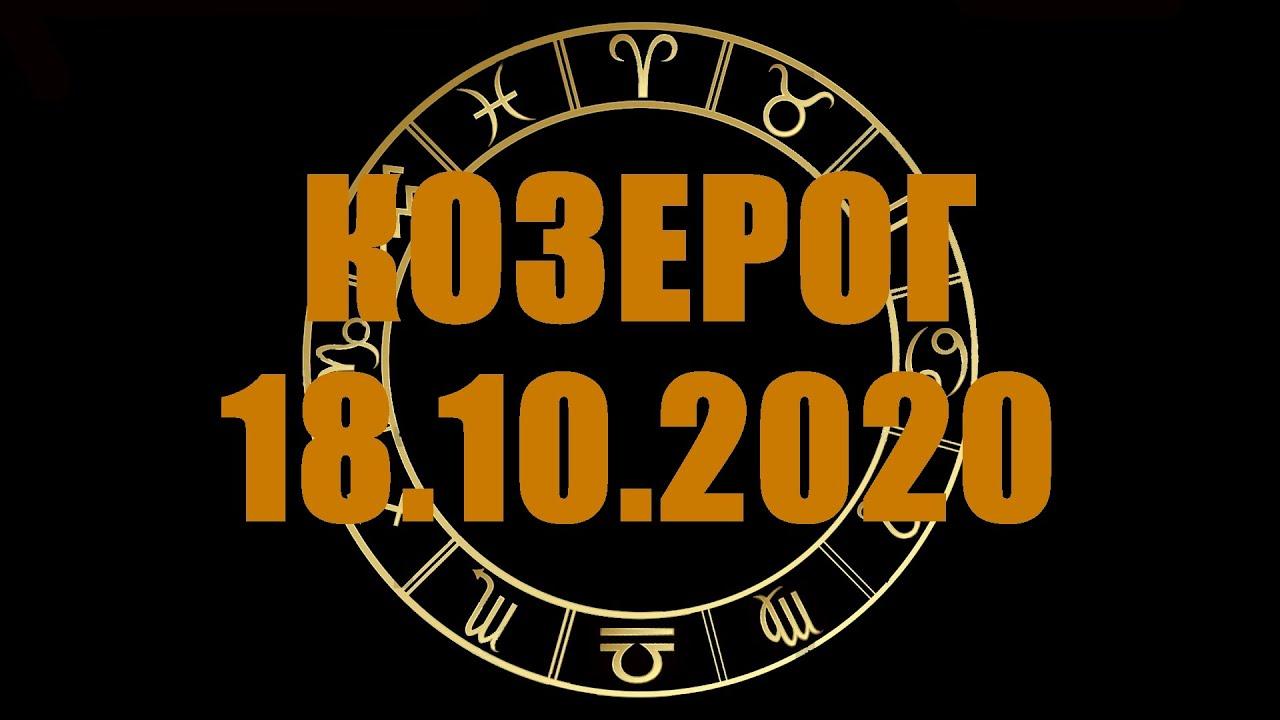 Гороскоп на 18.10.2020 КОЗЕРОГГороскоп на 18 10 2020 КОЗЕРОГ
