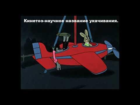 Авиамарин от укачивания в самолете